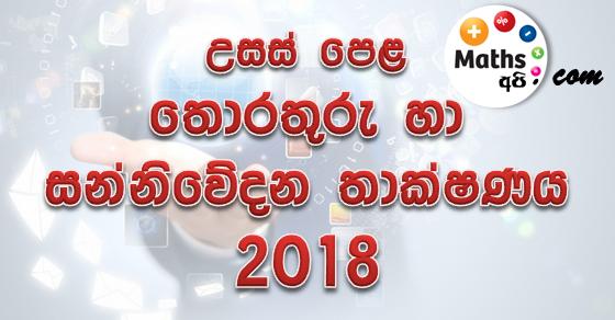 Advanced Level ICT 2018