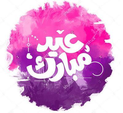 عيدكم مبارك - كل عام وانتم بخير