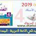 دليل و جذاذات الجديد في اللغة العربية 2019 - المستوى الرابع ابتدائي