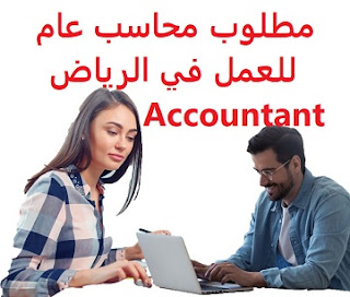 An accountant is required to work in Riyadh  To work in Riyadh  Type of shift: full time  Education: Diploma  Experience: At least two years of work in the field Fluent in computer skills, and accounting software Fluent in Arabic and English  Salary: to be determined after the interview
