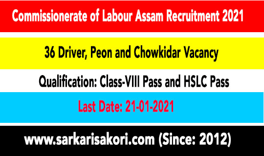 Commissionerate of Labour Assam Recruitment 2021