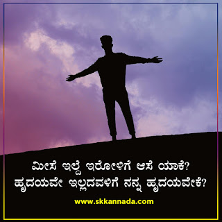 Boy Love Quotes in Kannada