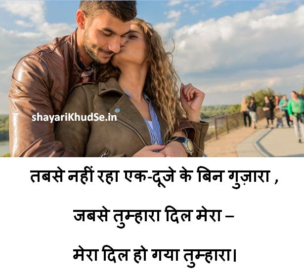 romantic shayari with images, romantic shayari images