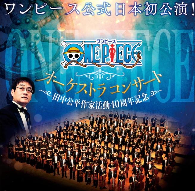 One Piece Mengumumkan Konser Orkestra Pertama di bulan Juni