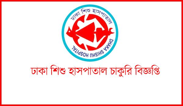 Dhaka Shishu Hospital Job Circular 2021