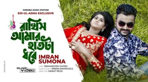 Rakhis Amar Hatta Dhore Lyrics ( রাখিস আমার হাতটা ধরে ) Imran Mahmudul   Sumona