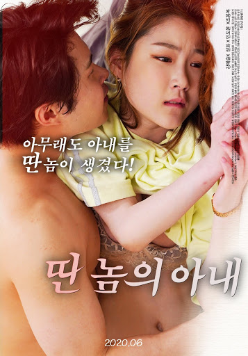 Anothers Wife Full Korean Adult 18+ Movie Online