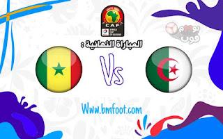 متابعة ماتش الجزائر ضد السنغال مباشر اليوم