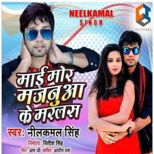 Maai Mor Majanua Ke Marlas (Neelkamal Singh) new bhojpuri mp3 download