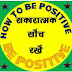 Role of positive thinking in self development, Positive kaise rahe,