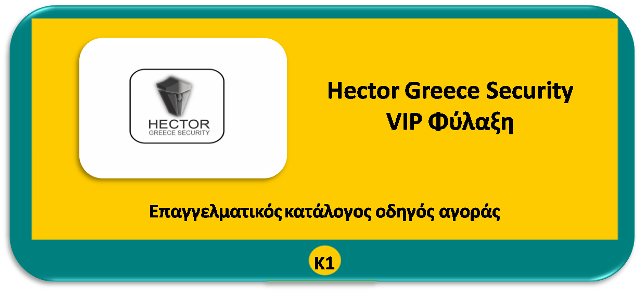 Hector Greece Security Χαλάνδρι