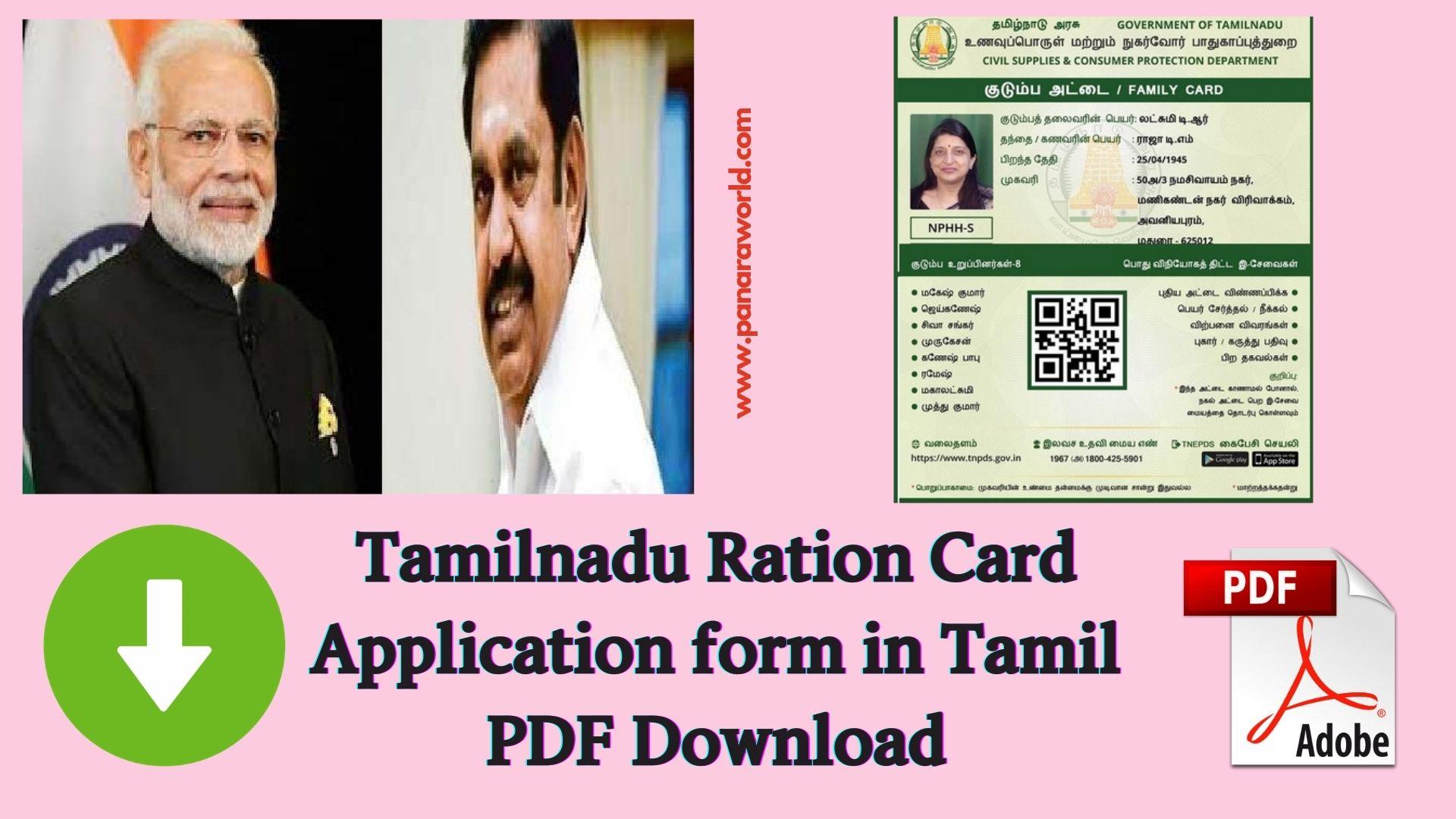 Tamilnadu Ration Card Application form pdf
