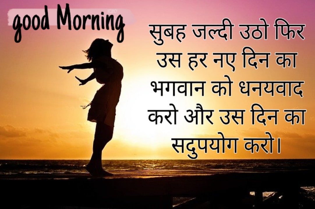 Best Beautiful Good Morning Quotes And Wishes Images In ...