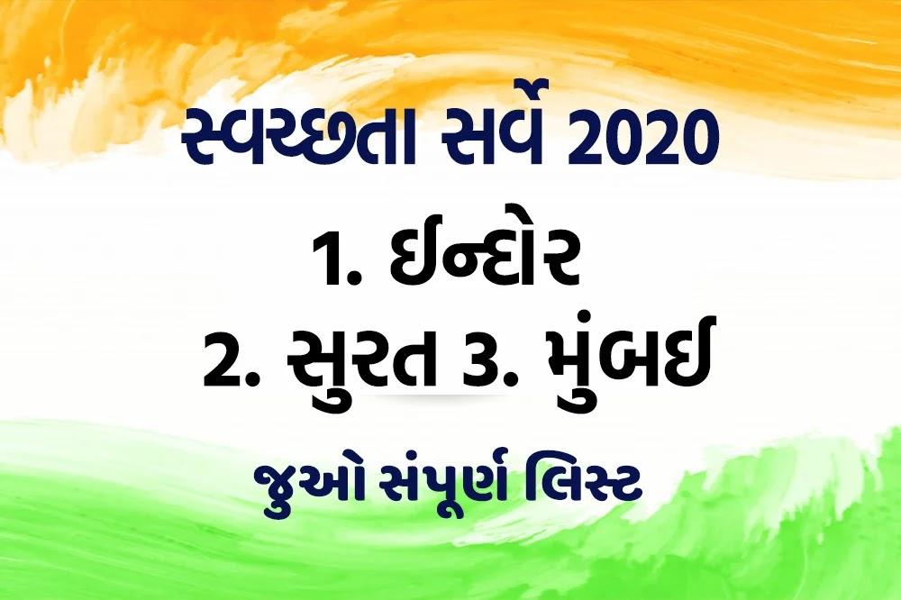 swachh survekshan full list 2020