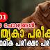 Kerala PSC - +2 Level Preliminary Model Exam - 01