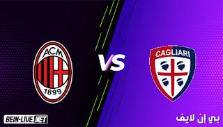 مشاهدة مباراة ميلان وكالياري بث مباشر اليوم بتاريخ 29-08-2021 في الدوري الإيطالي