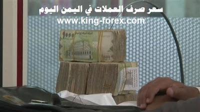 سعر صرف العملات في اليمن اليوم