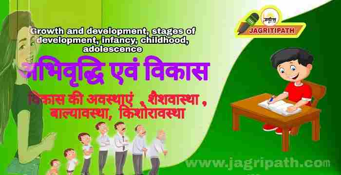 Growth and development, stages of development, infancy, childhood, adolescence