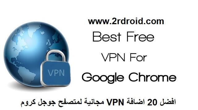 افضل 20 اضافة VPN مجانية لمتصفح جوجل كروم