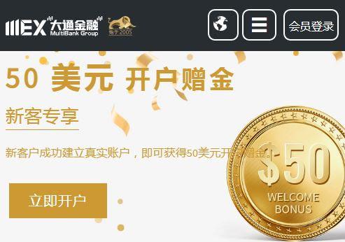 Bonus Forex Tanpa Deposit MEXGroup $50