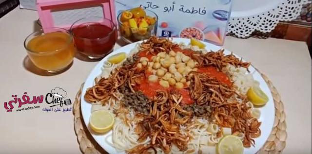 كشري فاطمه ابو حاتي
