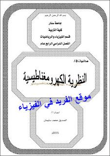 محاضرات في النظرية الكهرومغناطيسية pdf، كتب الكهرومغناطيسية ، كتب الكهرباء والمغناطيسية باللغة العربية مجانا