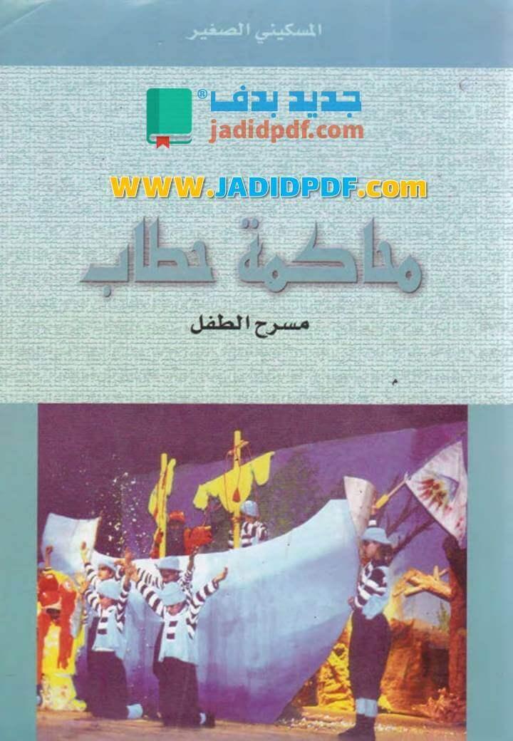 تحميل كتاب محاكمة حطاب مسرحيات للأطفال PDF المسكيني الصغير بشكل مباشر