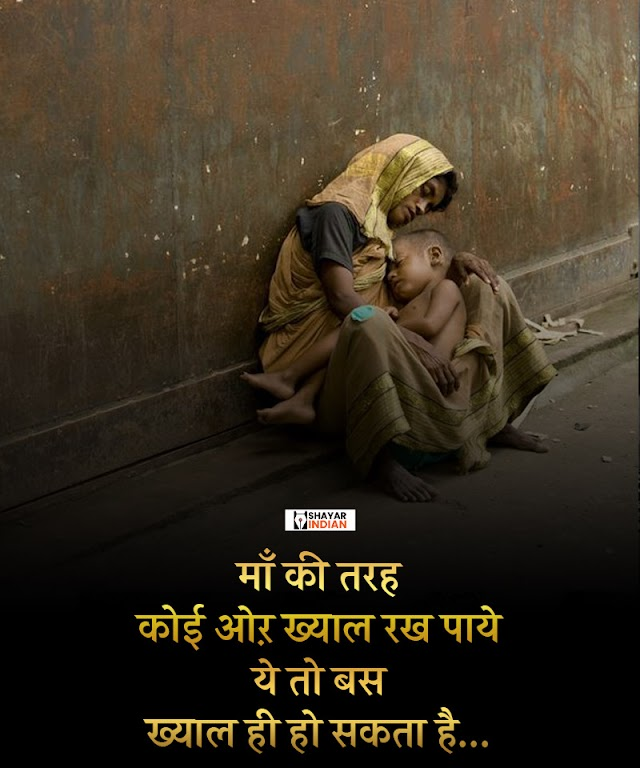 माँ की तरह - Best Shayari for MAA in Hindi with Image