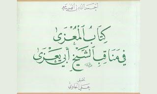 المُعْزى في مناقب الشيخ أبي يَعْزى -16