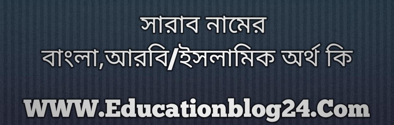 Sarab name meaning in Bengali, সারাব নামের অর্থ কি, সারাব নামের বাংলা অর্থ কি, সারাব নামের ইসলামিক অর্থ কি, সারাব কি ইসলামিক /আরবি নাম