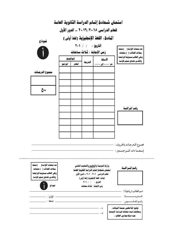إختبار لغة إنجليزية كامل للثانوية العامة ، للصف الثالث الثانوى بوكليت إنجليزي لمستر Tarek Fouad