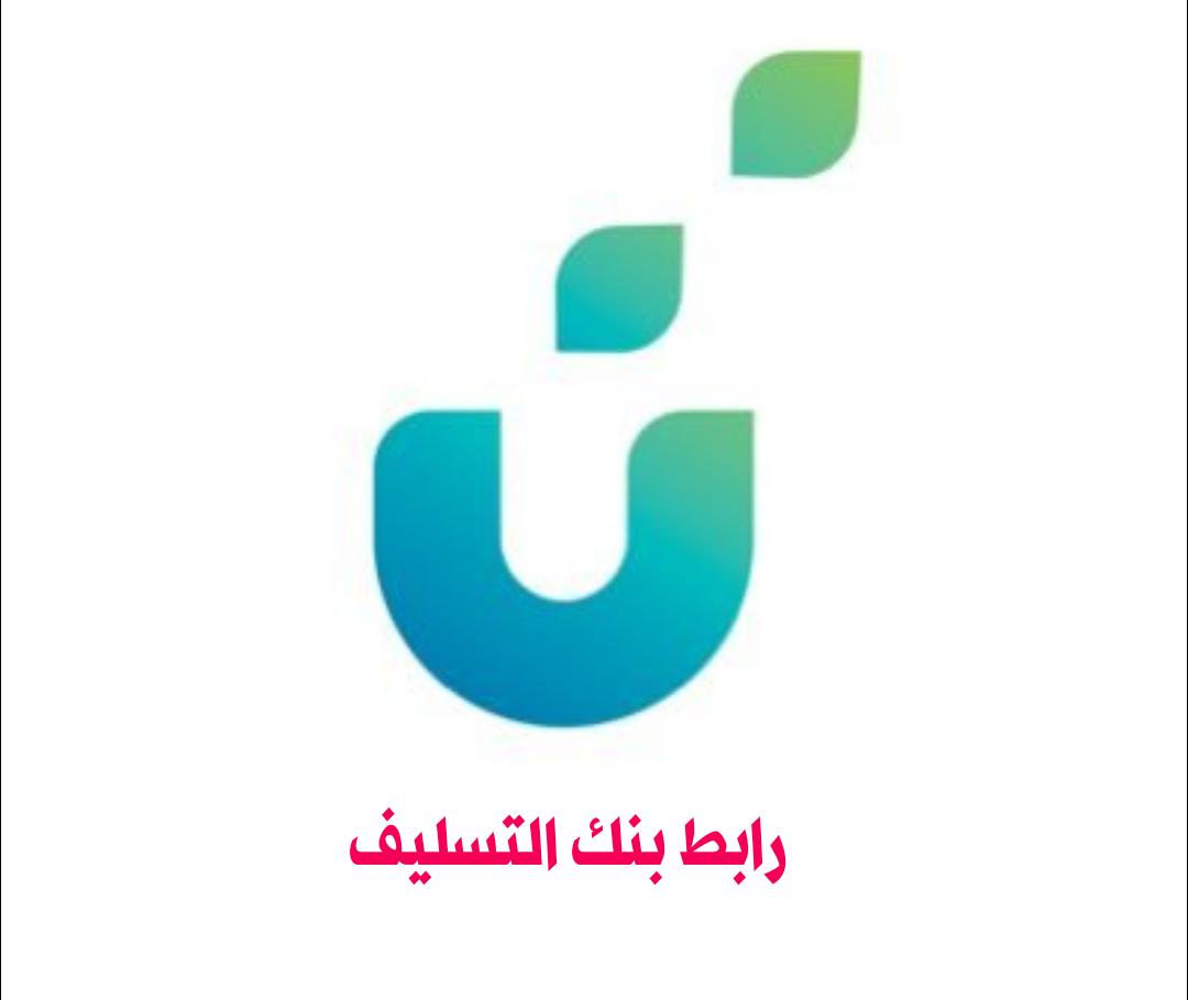 موقع بنك التسليف والادخار السعودي