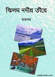 Jhilam Nadir Tire by Jajabor