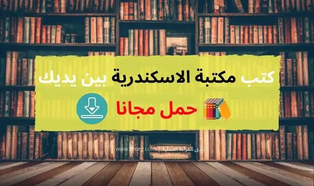 كتب مكتبة الاسكندرية