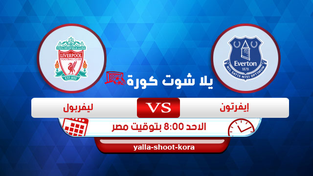 everton-fc-vs-liverpool