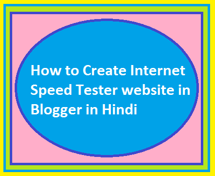 How to Create Internet Speed Tester website in Blogger in Hindi