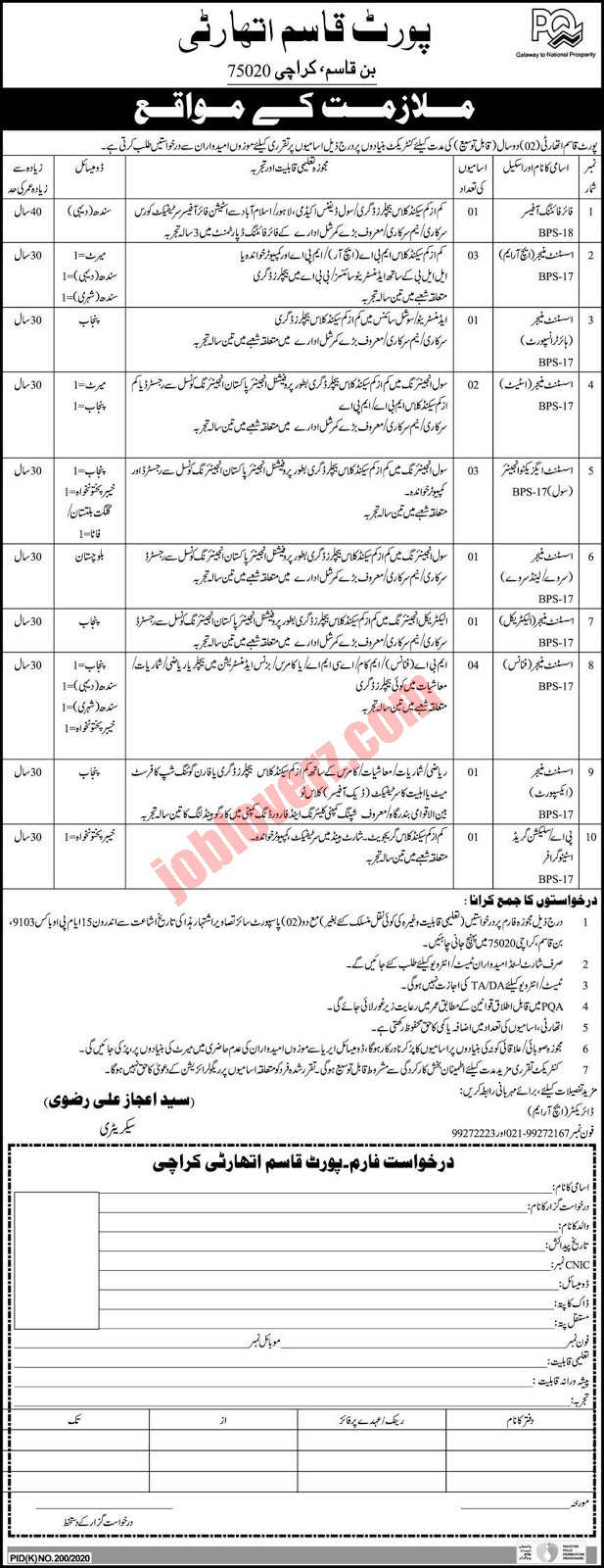 PQA Jobs 2020 | Port Qasim Authority Jobs 2020 in Pakistan