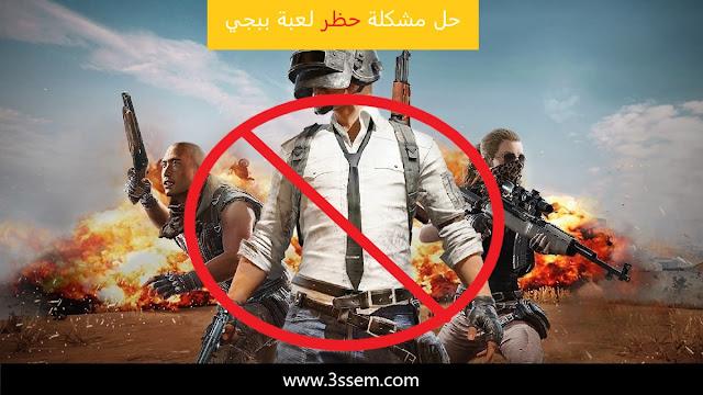 أفضل تطبيقات VPN لفك حظر ببجي في اليمن والدول المحظورة 2021