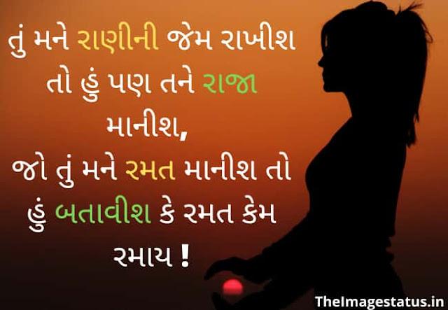 Attitude Status in Gujarati for Girls