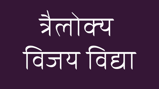 त्रैलोक्य विजय विद्या | Trailokya Vijay Vidhya |