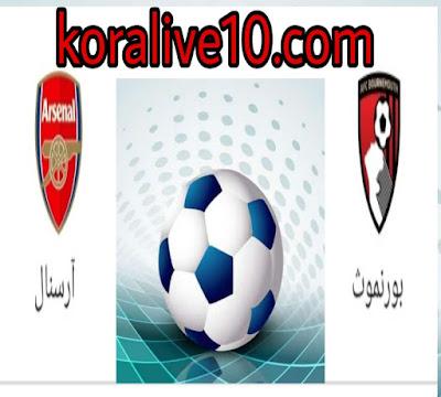 موعد مباراة بورنموث × آرسنال في الدوري الإنجليزي البريميرليج / كورة لايف 10
