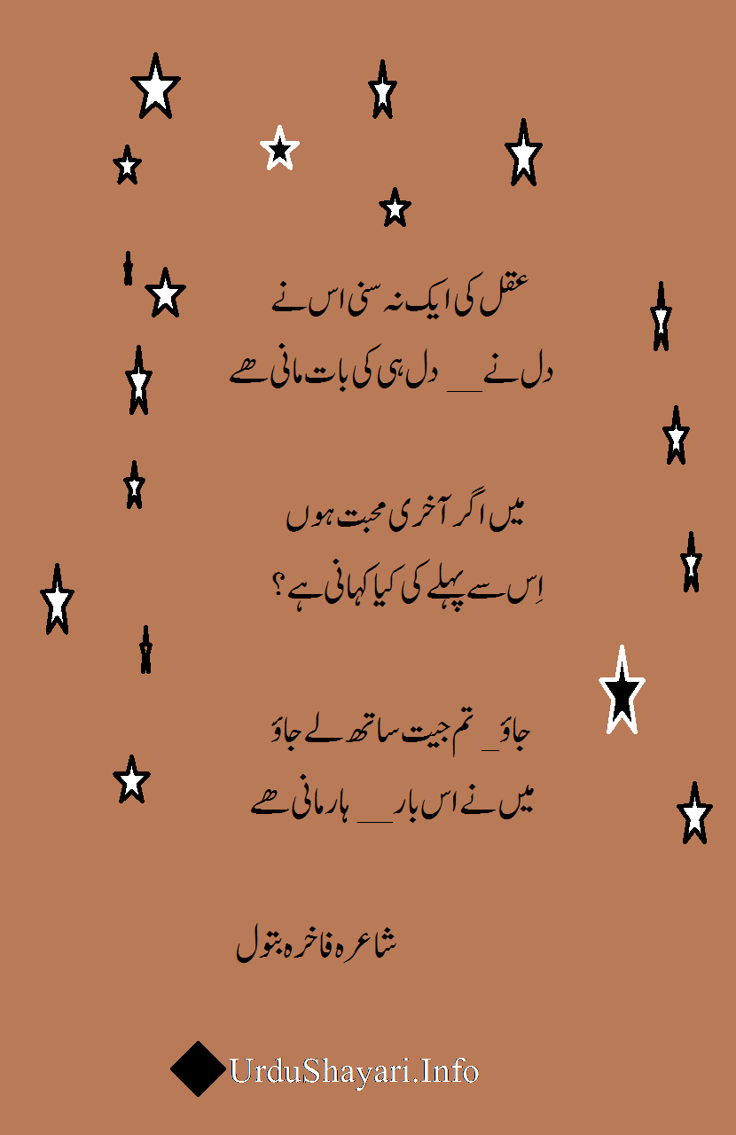 6 lines poetry - urdu shayari on Mohabbat jeet aqal and dil