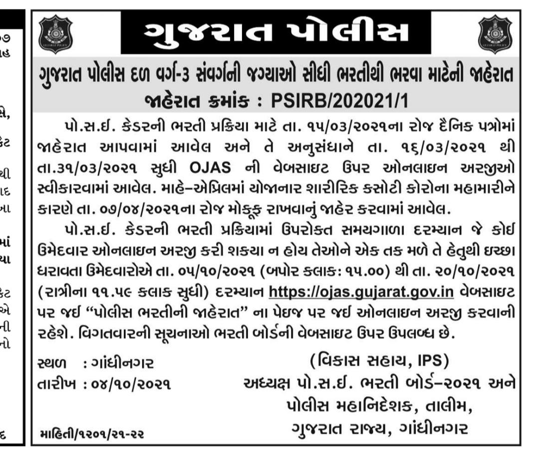 Gujarat Police Sub Inspector (PSI) Recruitment 2021