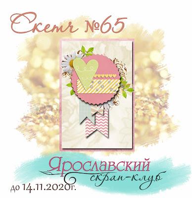 Скетч № 65 до 14.11.2020