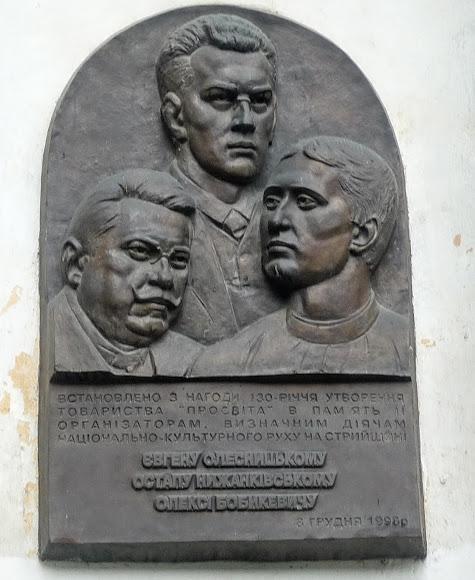 Стрий. Меморіальна дошка на честь видатних діячів