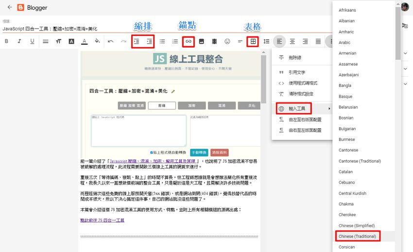 2020-new-blogger-post-editor-4.jpg-2020 Blogger 新版文章編輯器使用心得