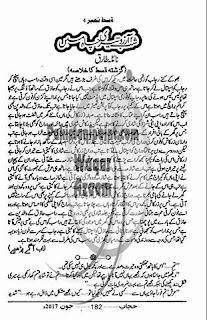 Shab e Aarzoo Teri Chah Main by Naila Tariq Episode 5 Online Reading
