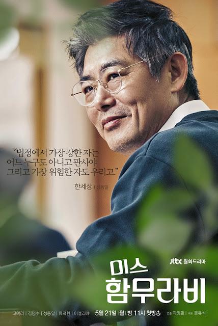 韓劇-漢摩拉比小姐-線上看-人物海報