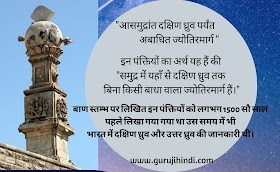 क्या आप जानते हैं सोमनाथ मंदिर के प्रांगण में स्थित बाणस्तम्भ का रहस्य ?