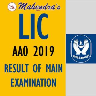 LIC AAO 2019 | RESULT OF MAIN EXAMINATION
